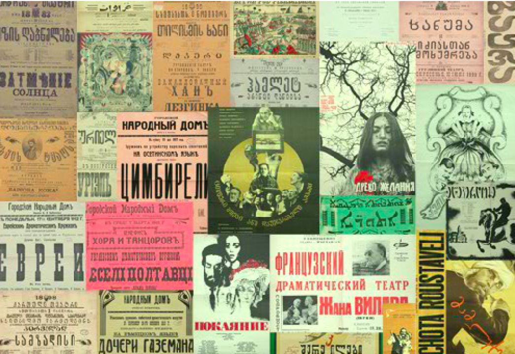Depository of Posters
